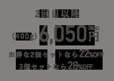 2回目以降(400g)6050円